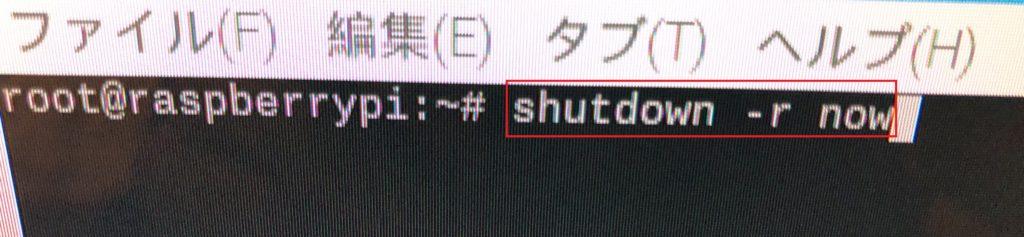 shutdown -r now