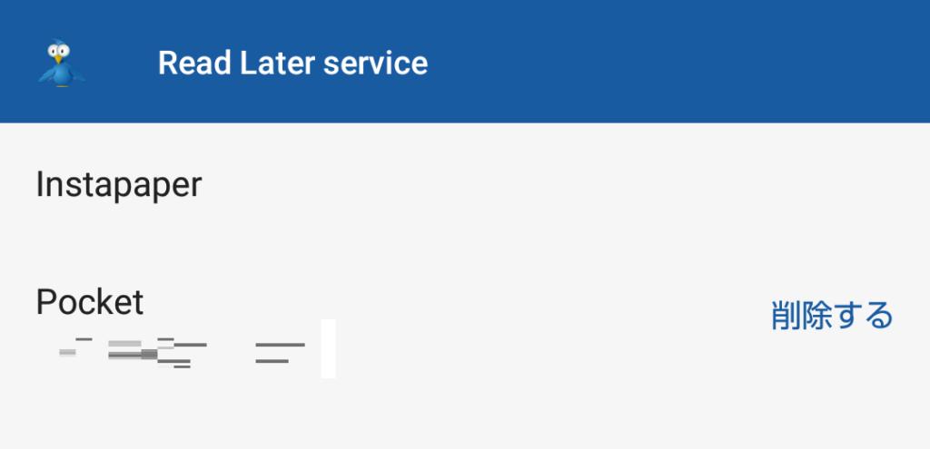 設定は [Read Later Service] から行える