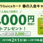 モバイルSuicaの年会費が無料になる『ビックカメラSuicaカード』を申し込みむなら今お得!