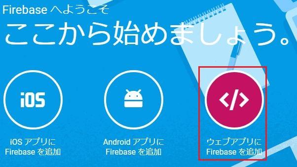 [ウェブアプリに Firebase を追加] をクリック