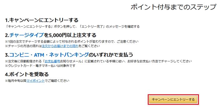 このキャンペーンはAmazonのキャンペーンページからエントリーすることができます。