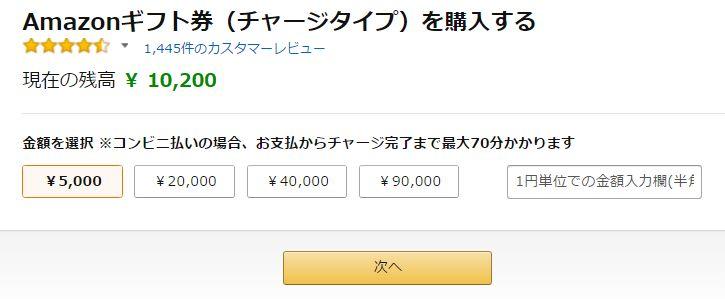 5000円チャージするのが一番お得です。