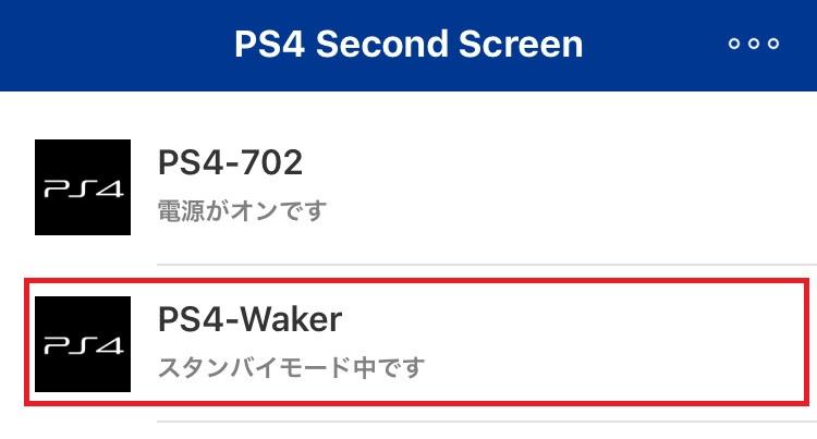 [PS4-Wakaer] をタップ