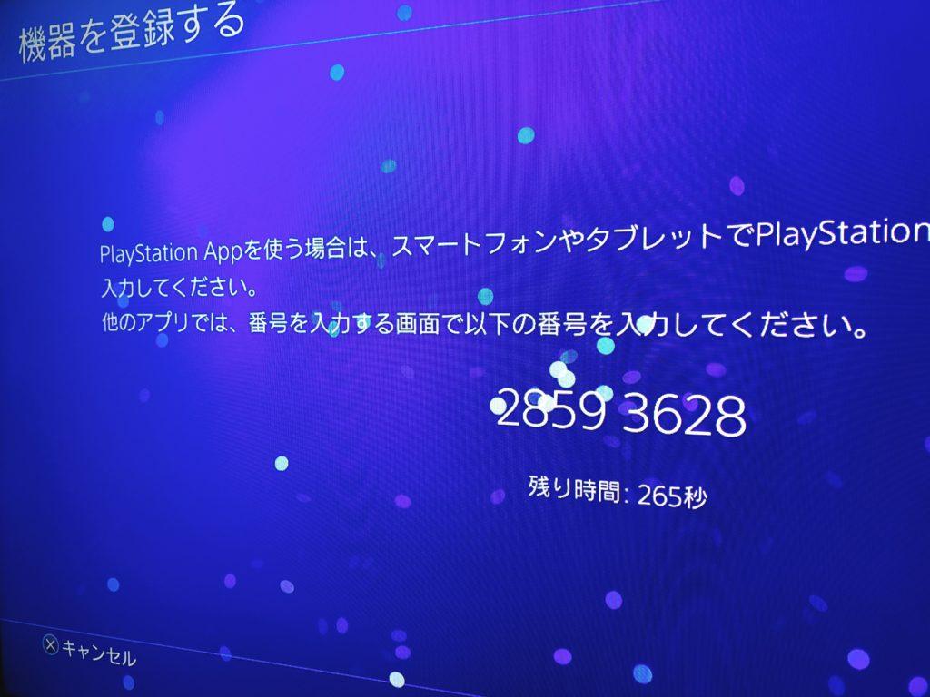 [設定]-[PlayStation App接続設定]-[機器を登録する] を選択すると PINコードが表示される