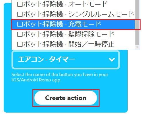 [ロボット掃除機 - 充電モード(に該当する項目)] を選択して [Create action] をクリック