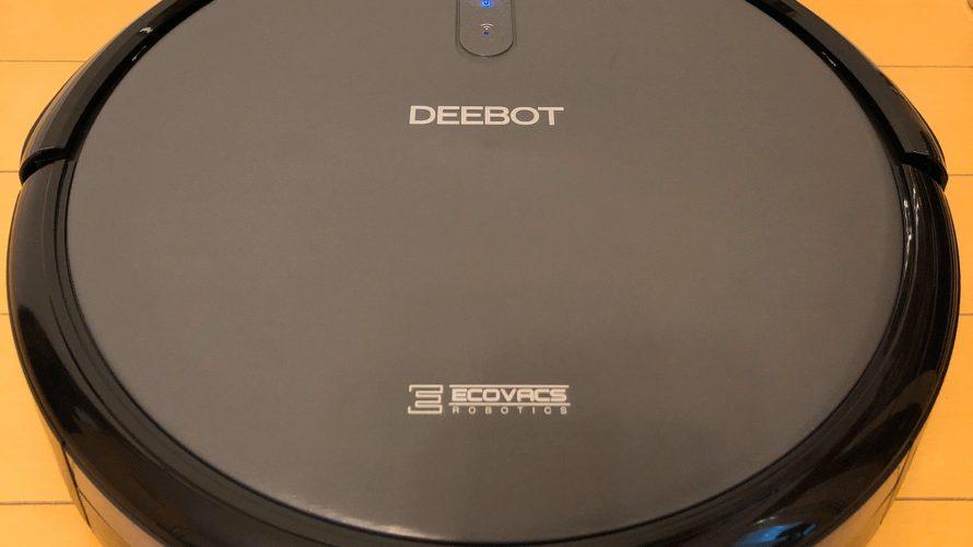 Wi-Fi対応の格安ロボット掃除機ECOVACS DEEBOT N79を買ってみた