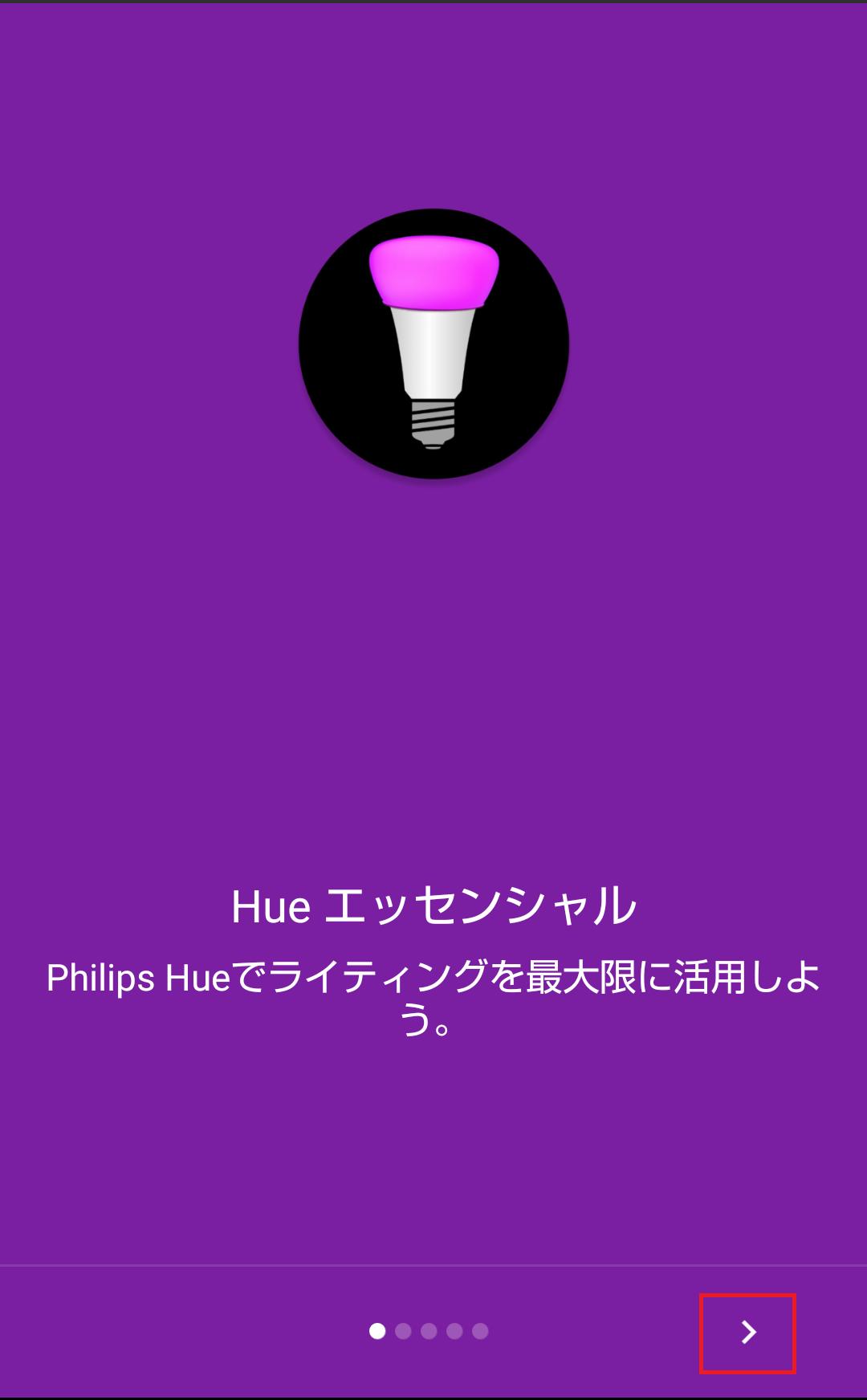 アプリを起動すると簡単な紹介画面が表示されるため、[>] をタップして読み進める