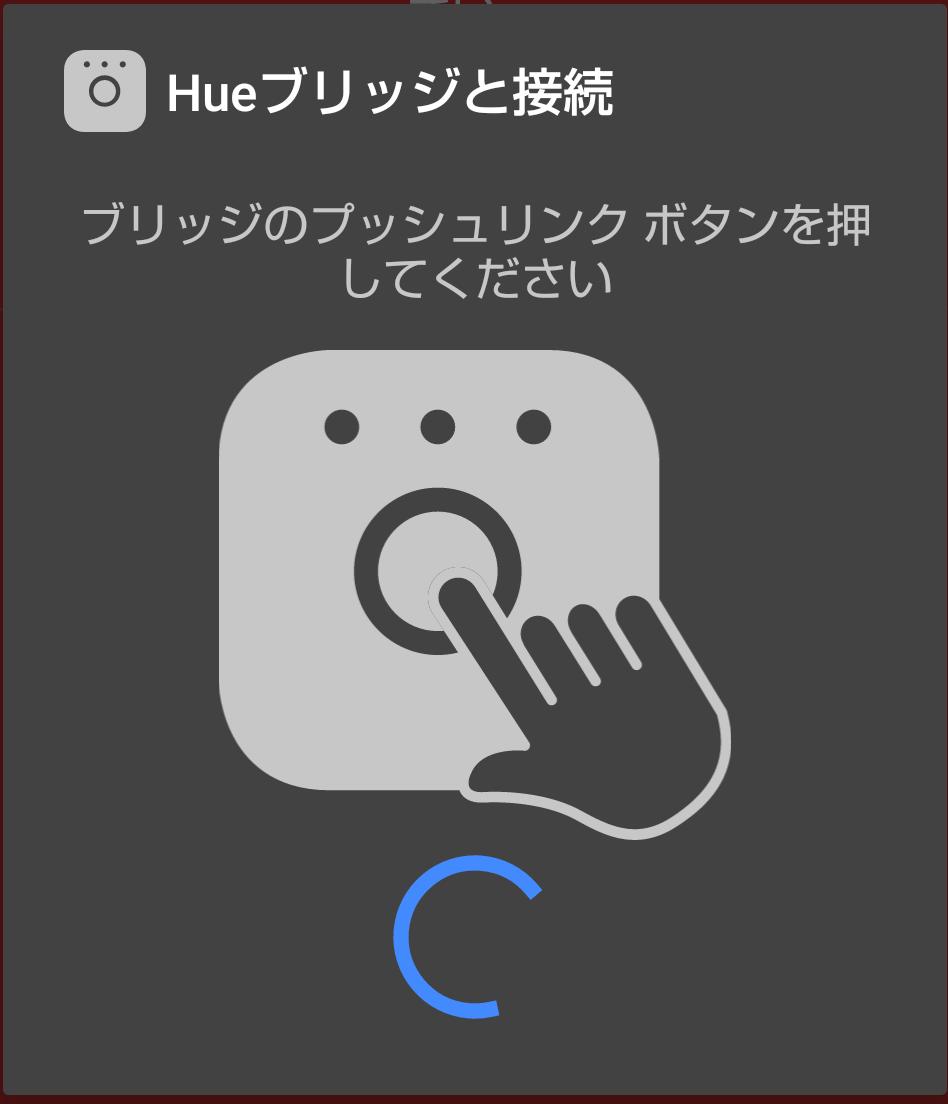 以下の画面が表示されたら、Hue ブリッジ本体のボタンを押す