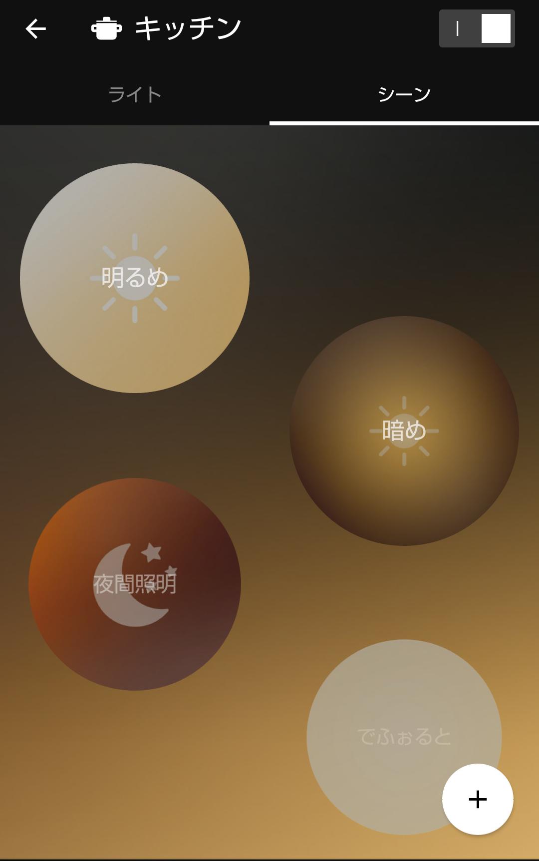 全ての電球に共通して、光の強さ自由に変えることができます。