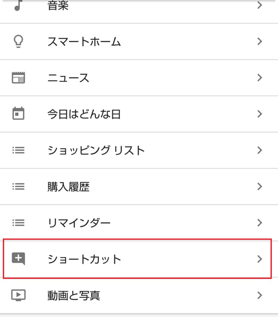 Google Home アプリを起動して [ショートカット] をタップ