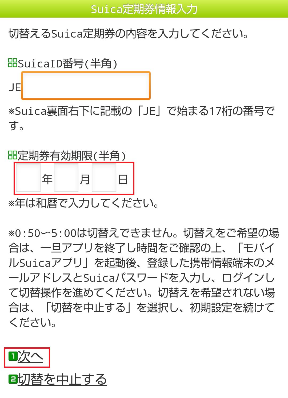 Suica定期券カードの裏面に記載している JE から始まる17桁の番号と [定期券有効期限] を入力して [次へ] をタップ