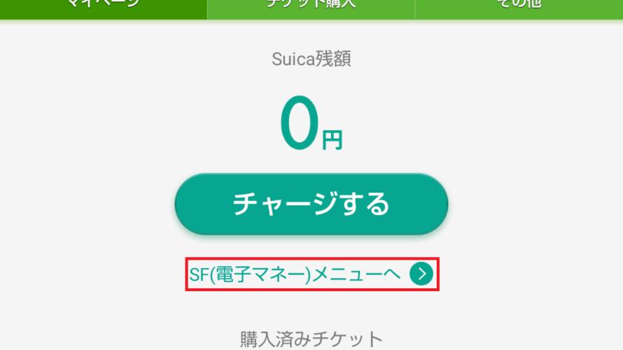 購入済みの定期券をAndroidのモバイルSuicaに登録する方法