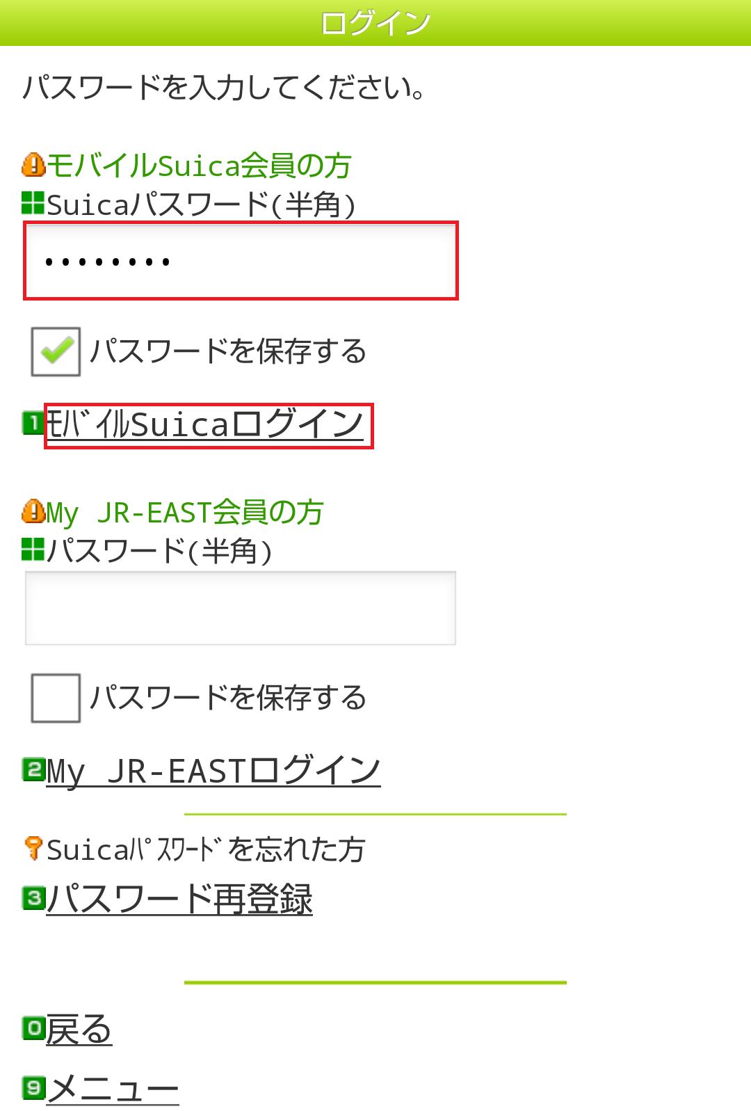 [Suicaパスワード] を入力して [モバイルSuicaログイン] をタップ