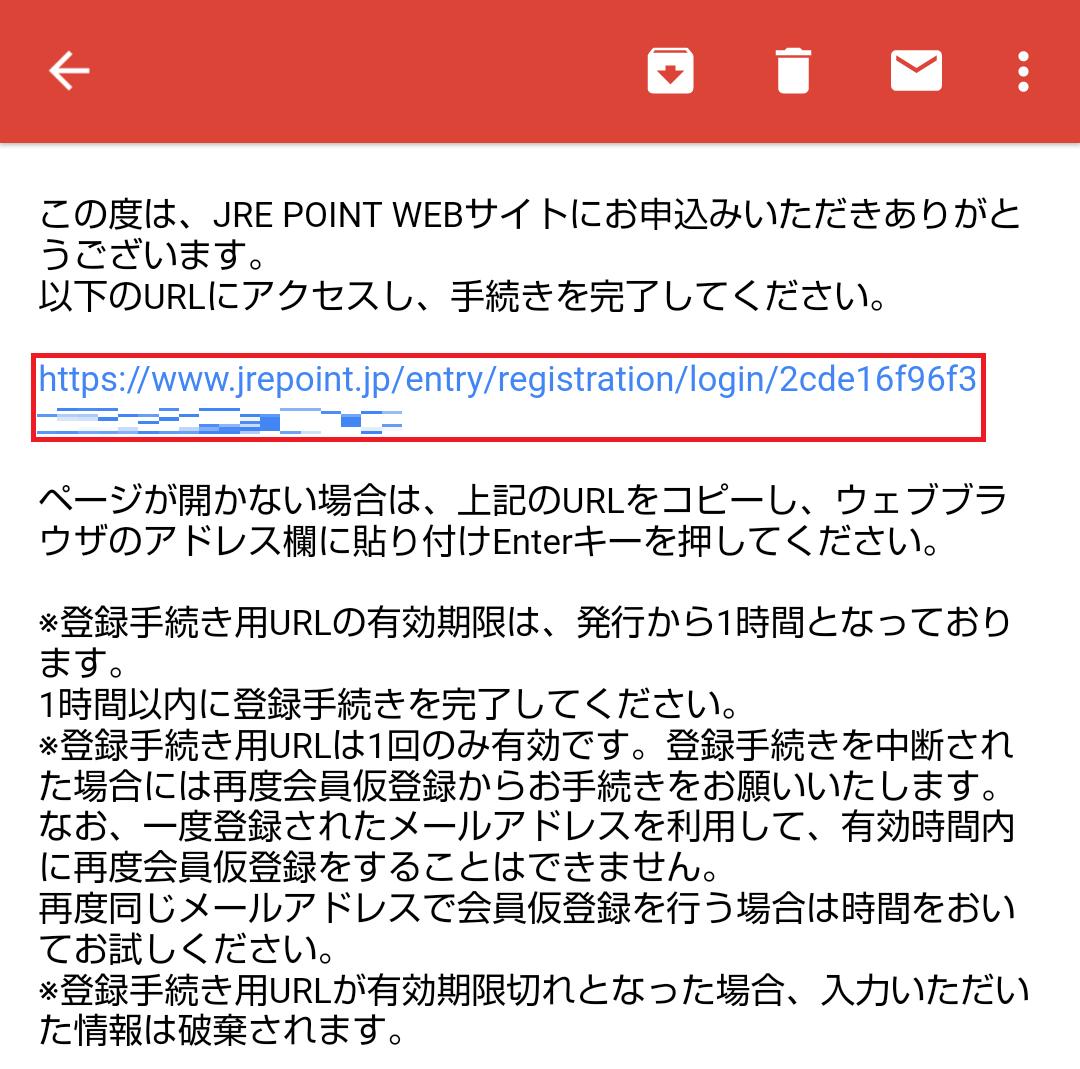登録したメールアドレスに URL が届くためアクセスする