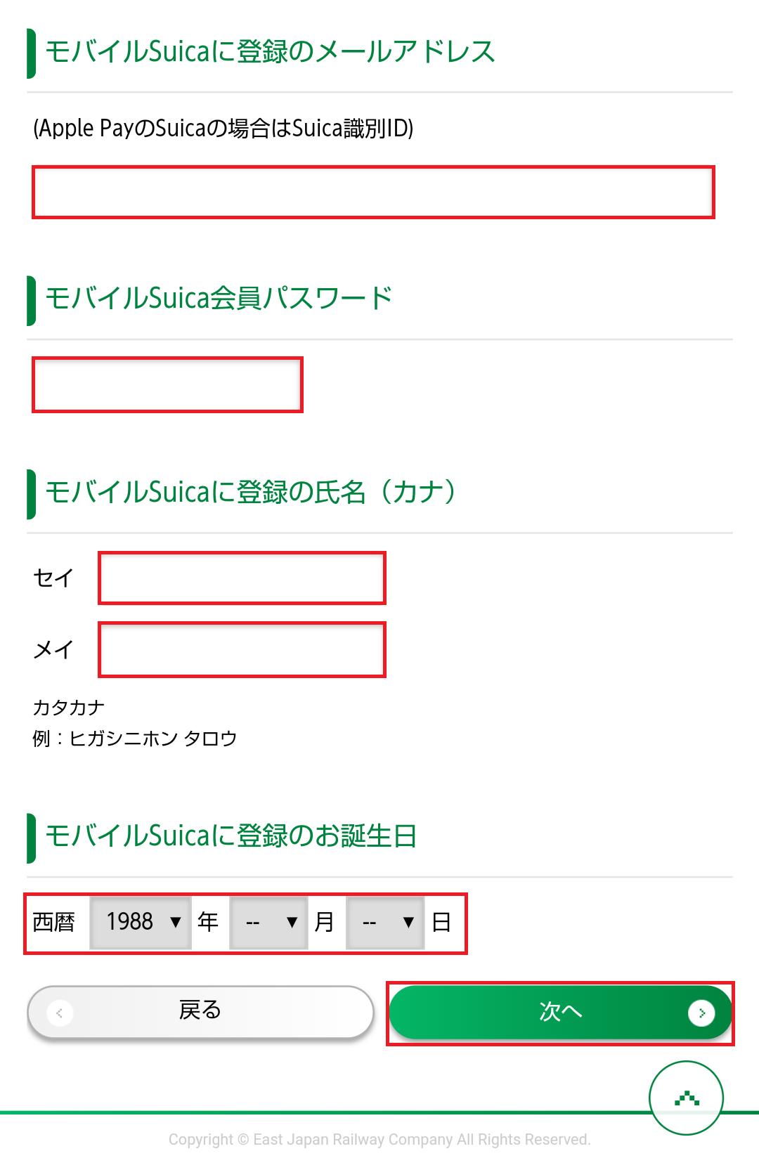 モバイル Suica で登録した [メールアドレス]、[パスワード]、[氏名]、[生年月日] を入力して [次へ] をタップ
