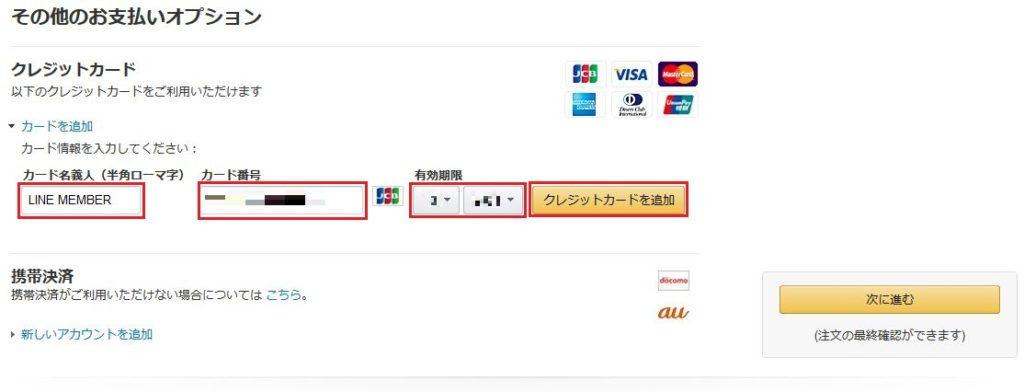 [カード名義人] は LINE MEMBER として、16桁の [カード番号] と [有効期限] を入力して [クレジットカードを追加] をクリック