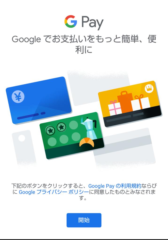 Google Pay 起動画面
