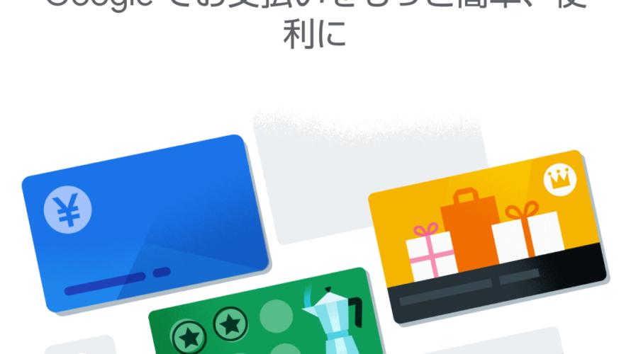 GooglePayロゴ