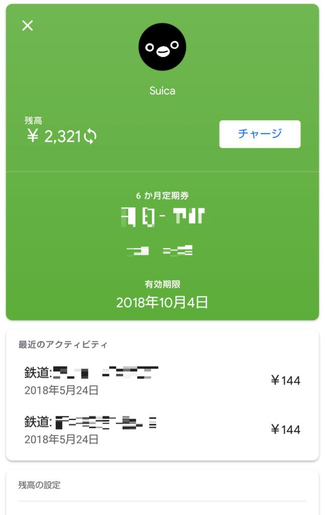 Suica詳細表示