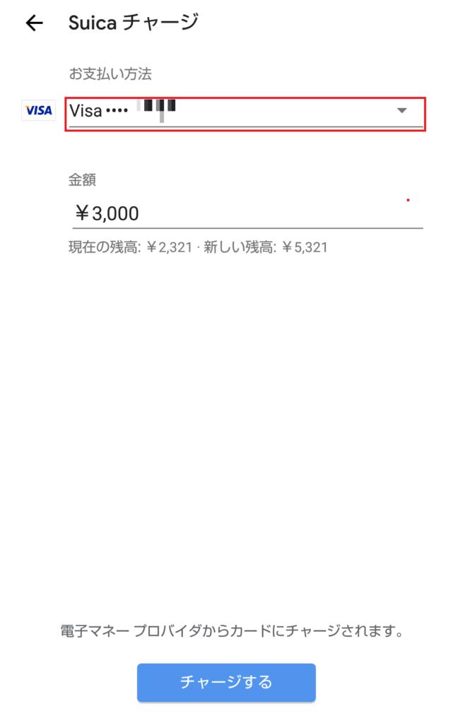 チャージ画面で [お支払い方法] をタップ