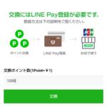 LINE Payを辞める前に残高とポイントを余すことなく使い切る方法