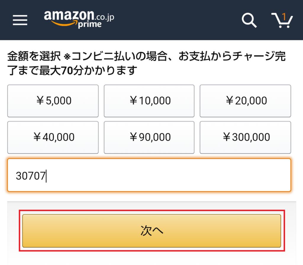 LINE PAY で確認した残高を全額手入力して [次へ] をクリック