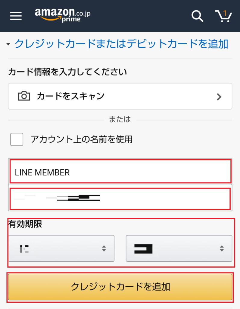 [カード名義人] は LINE MEMBER として、16桁の [カード番号] と [有効期限] を入力して [クレジットカードを追加] をタップ