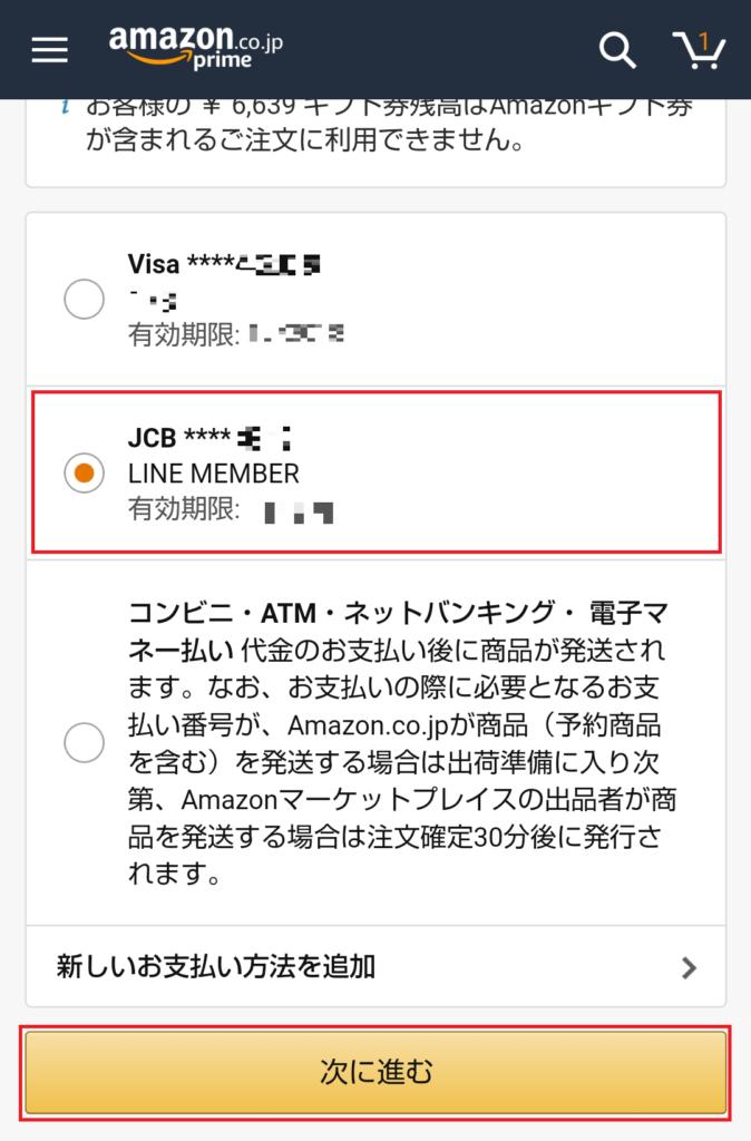 追加した LINE PAY カード(LINE MEMBER) を選択して [次に進む] をタップ