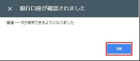 [OK] をクリック