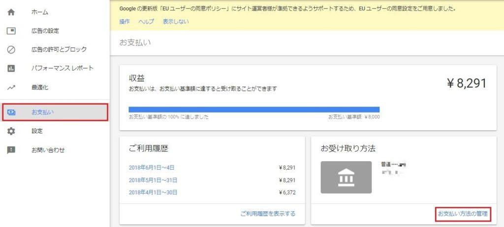 「1」のメッセージが表示されない、または残高が 8000円を超えてない場合は [お支払い]-[お支払い方法の管理] をクリック