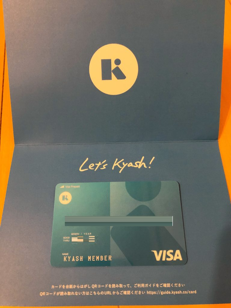 リアルカードが手元に届いたら Kyash アプリから有効化を行います。