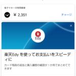 Google Pay キャンペーン、電子マネーを使っているなら必ずインストール