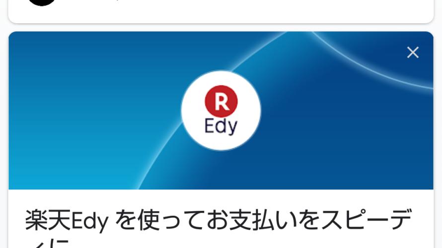 google Payキャンペーンロゴ