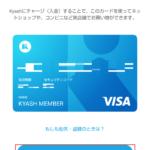 Kyashの登録方法、リアルカード申請、オートチャージ設定のまとめ