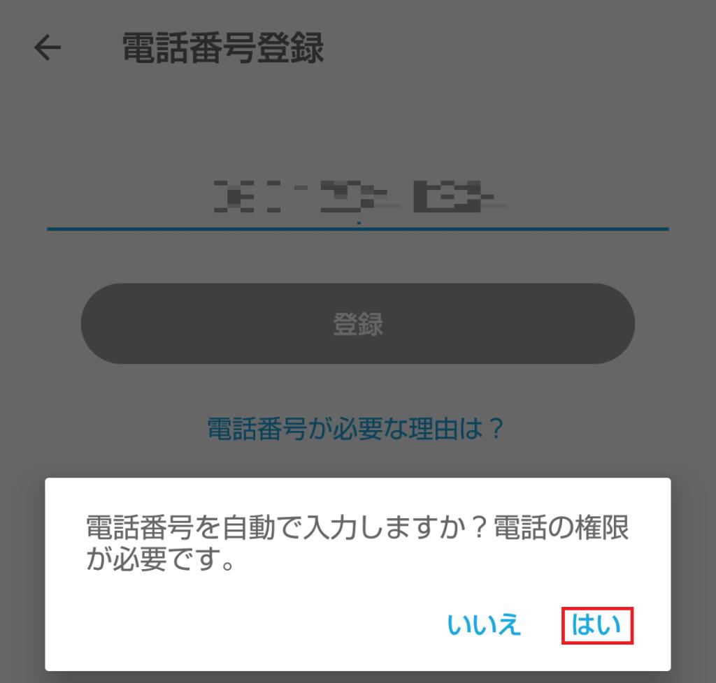Android の場合は自動で電話番号を入力するか問われるため [はい] をタップ