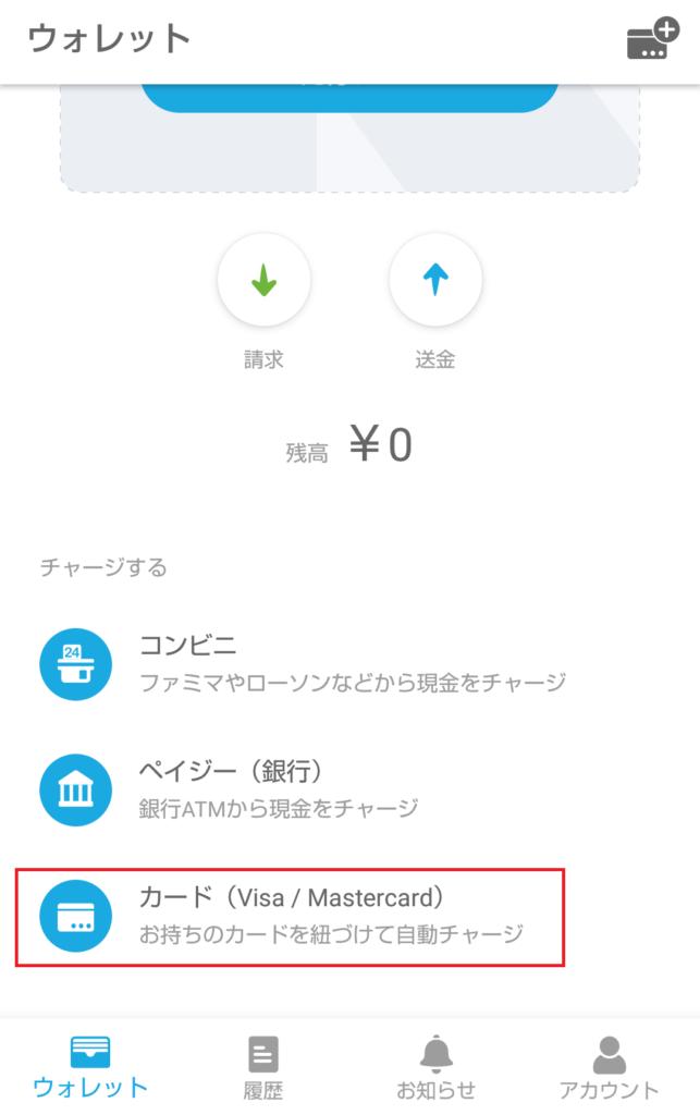 カード(VISA/MasterCard) をタップ