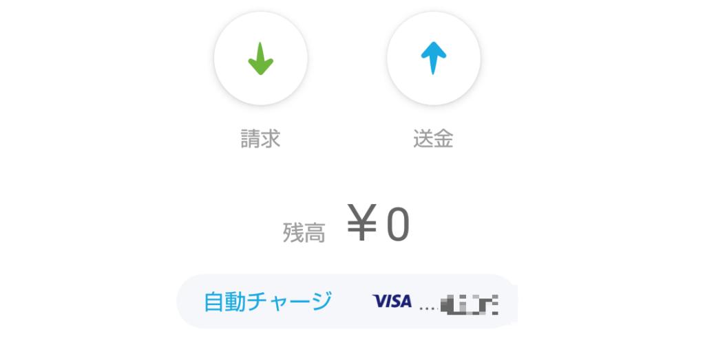 """登録完了後に """"自動チャージ"""" で選ばれているカードを使いオートチャージされます。"""