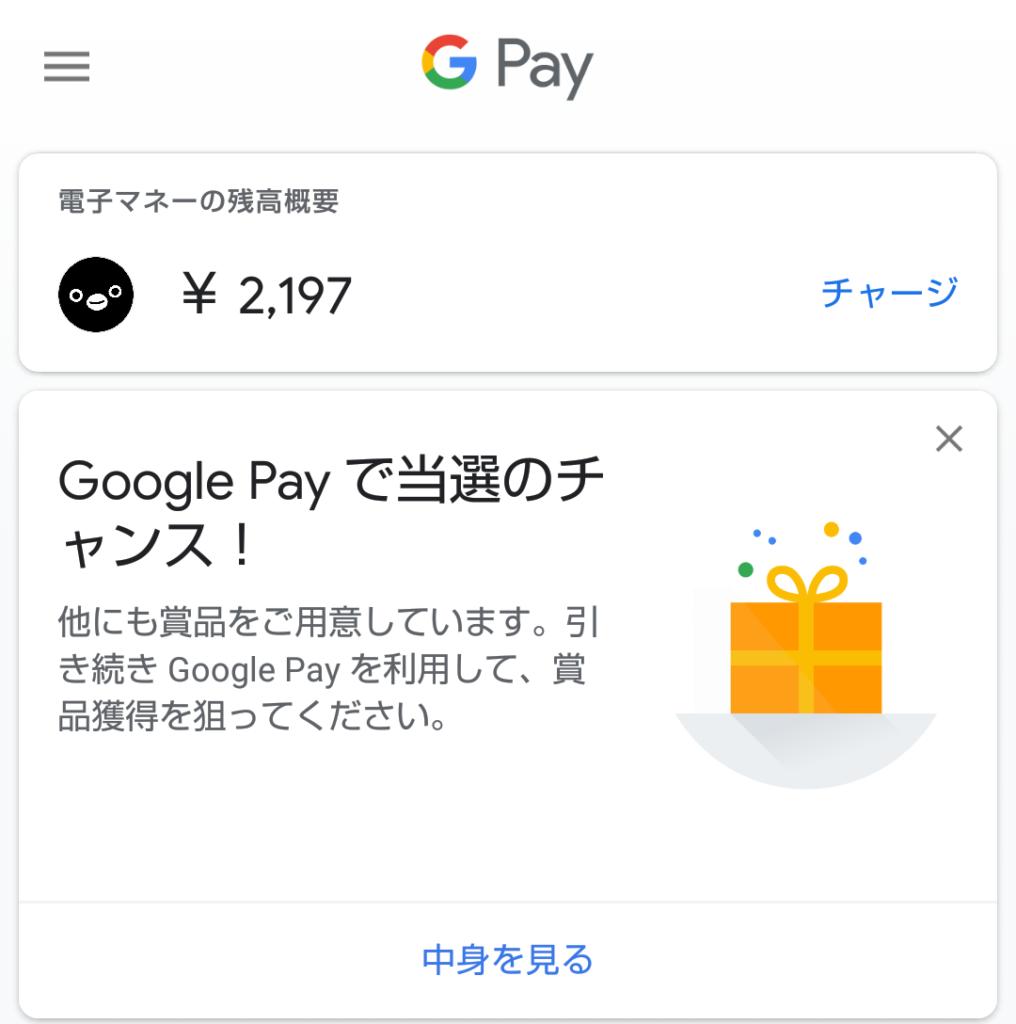 Google Pay「ピッで当てよう」キャンペーン