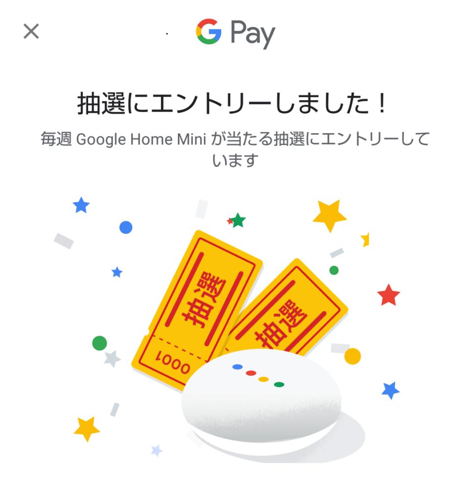 自動的に Google Home mini の抽選にエントリーが行われます
