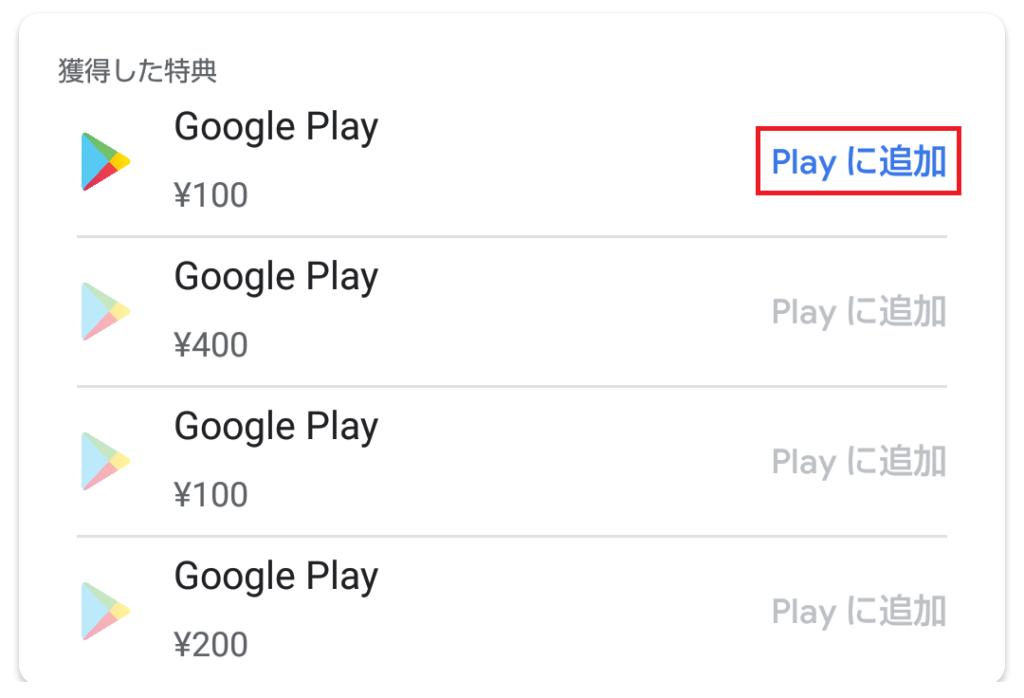 Play に追加