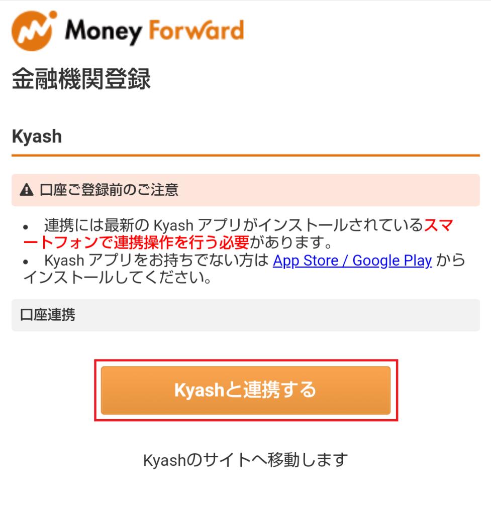 [Kyash と連携する] をタップ