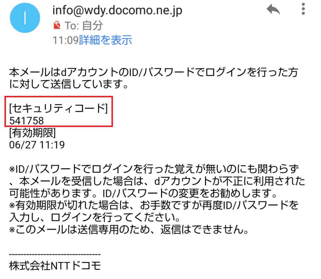 d アカウントの登録しに利用したメールアドレスにセキュリティコードが届くため確認する