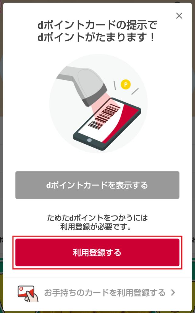 [利用登録する] をタップ