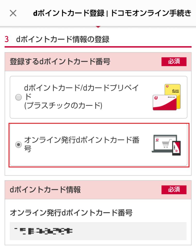 [オンライン発行 dポイントカード] を選択