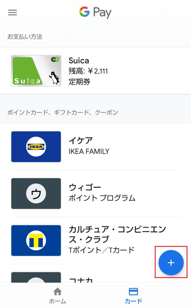Google Pay アプリを開き [+] をタップ