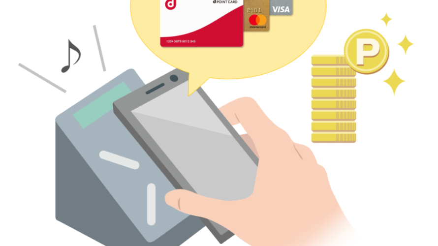 dポイントカードをGoogl Payに登録する方法!dマーケット利用者は登録しておこう