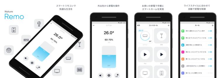 新アプリでは、デザインを一新し、「家電の一括制御機能」と「温度、湿度、照度、人感センサーを使った自動制御」の機能を実装