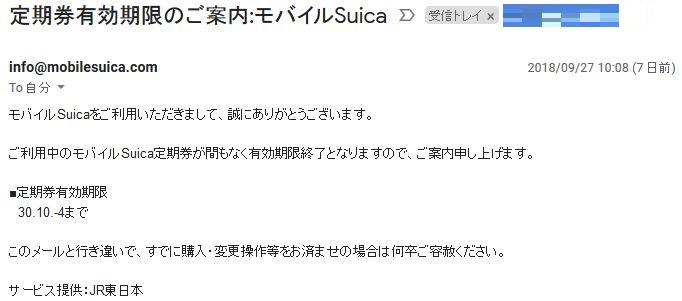 モバイルSuica定期券の利用期限が近づくと以下のようなメールが届く