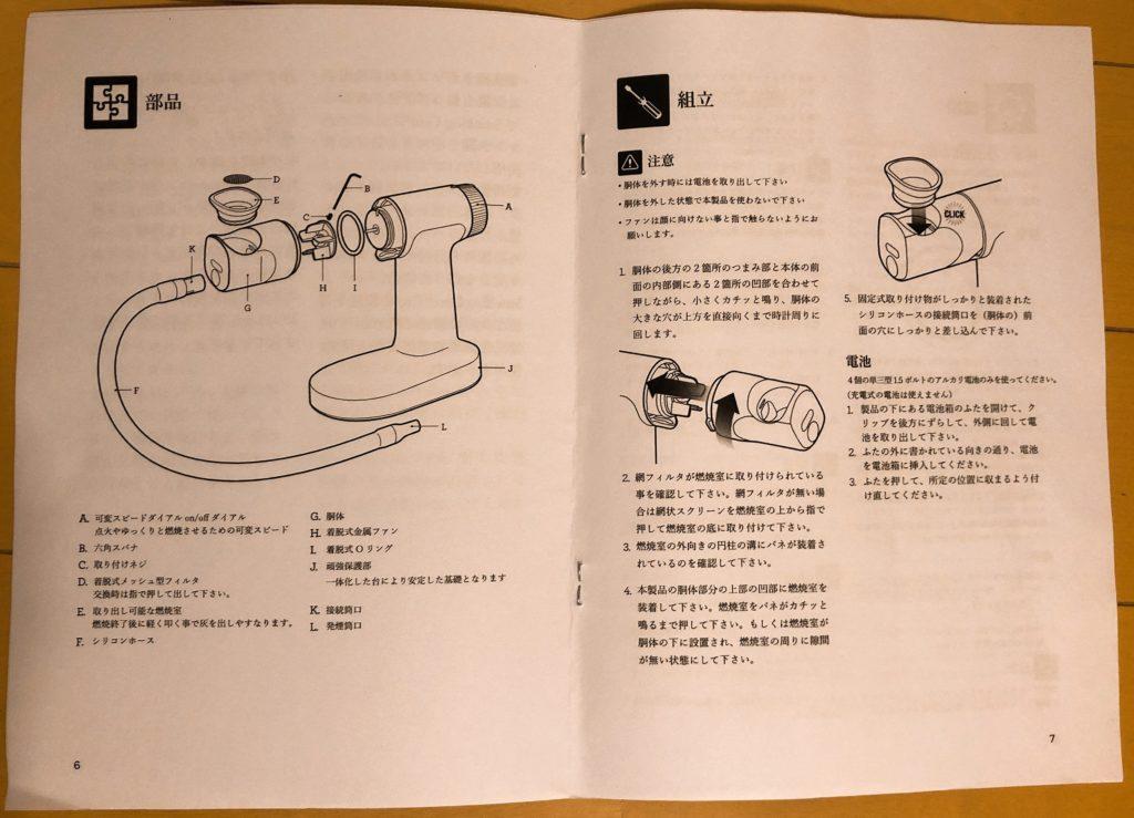 組み立ても簡単で、日本語のマニュアルも付属します。
