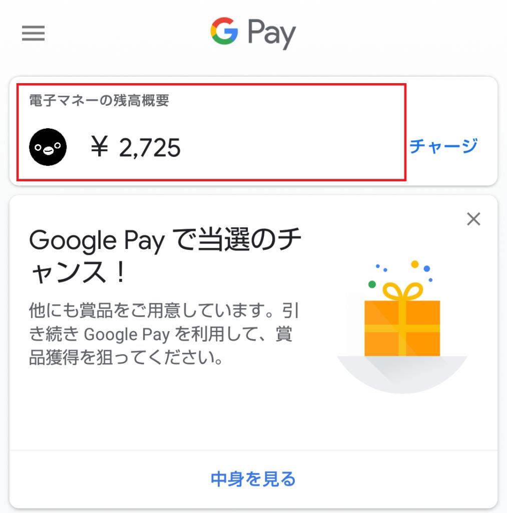 Google Pay アプリを起動して、Suica をタップ